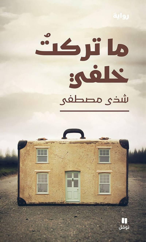 Ma Tarkto Khalfy (What I left Behind) by Palestinian novelist Shatha Mustafaما تركت خلفي - شذى مصطفىCourtesy Hachette Antoine