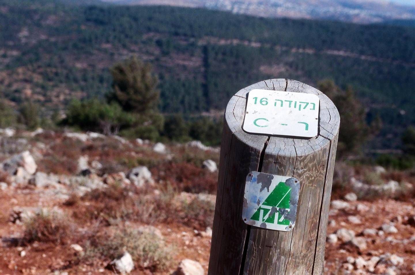 A post marking the land that was al louz village until 1948 as now run by the Jewish National Fund.