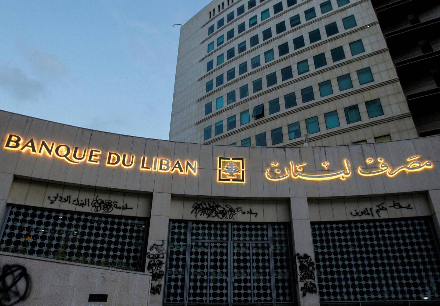 FILE PHOTO: A view of Lebanon's Central Bank building in Beirut, Lebanon April 23, 2020. REUTERS/Mohamed Azakir/File Photo