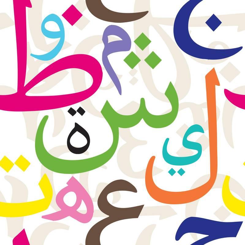 DP58K7 Arabic seamless pattern. Alamy