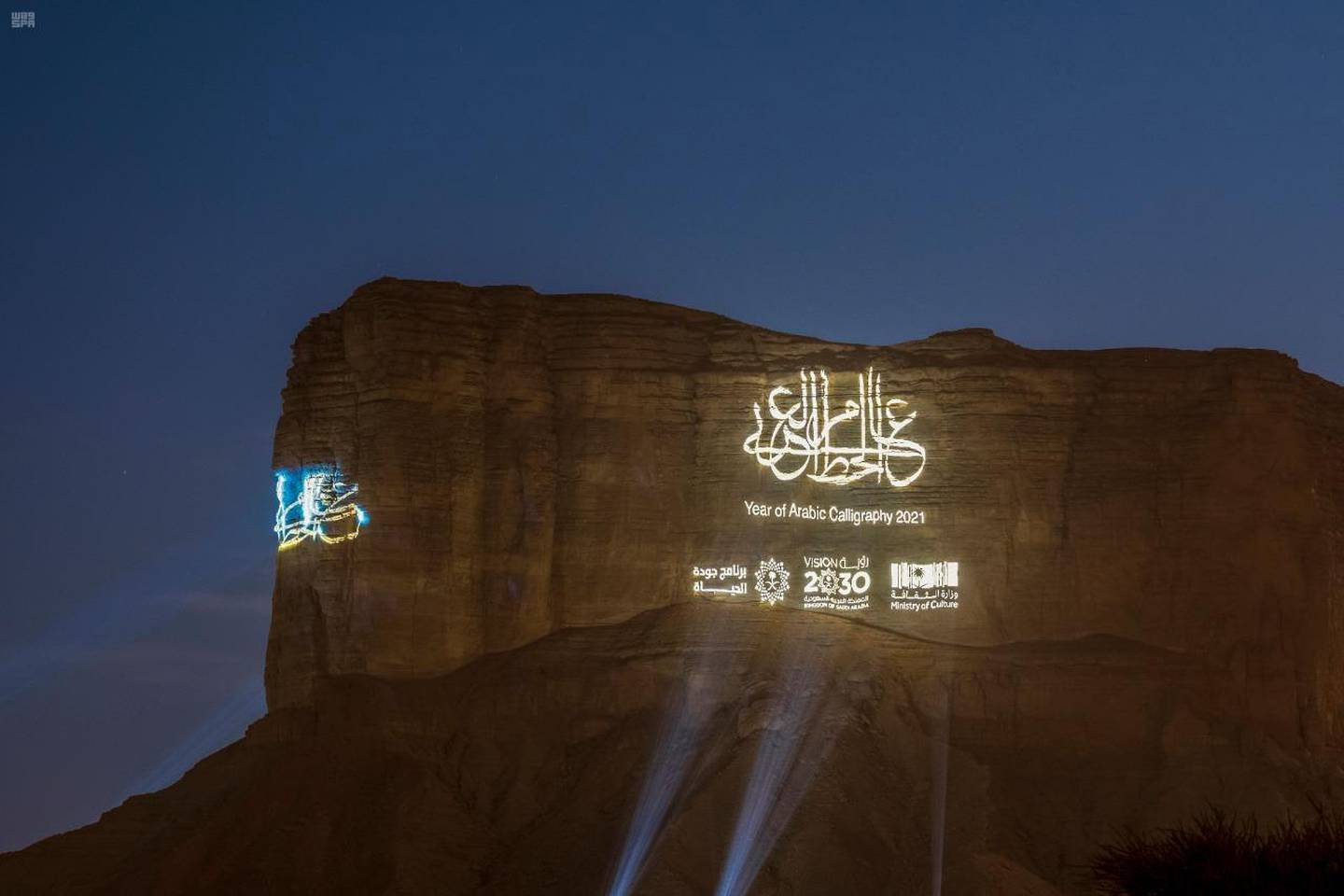 The Ministry of Culture celebrates the Arabic calligraphy at the summit of Mount Tuwaiq. SPA