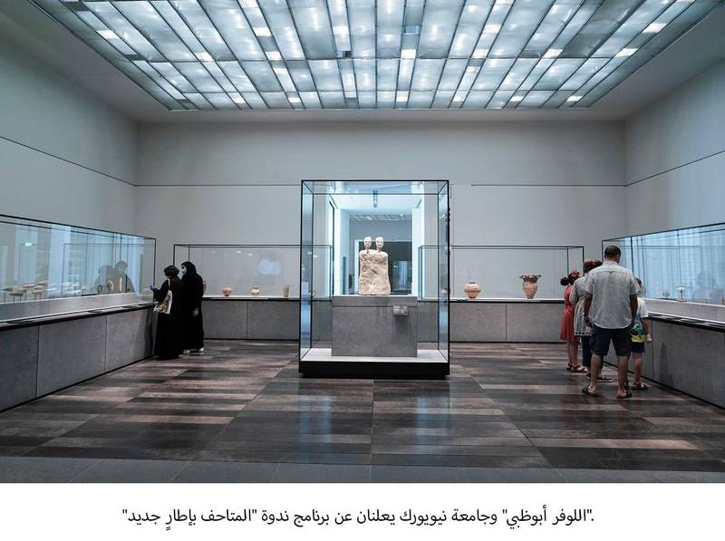 June 24, 2020 - Louvre Abu Dhabi reopens to the public with new Mindful Museum program in place for visitors. © Department of Culture and Tourism - Abu Dhabi / Photo Teody Garcia - Gulf Colour