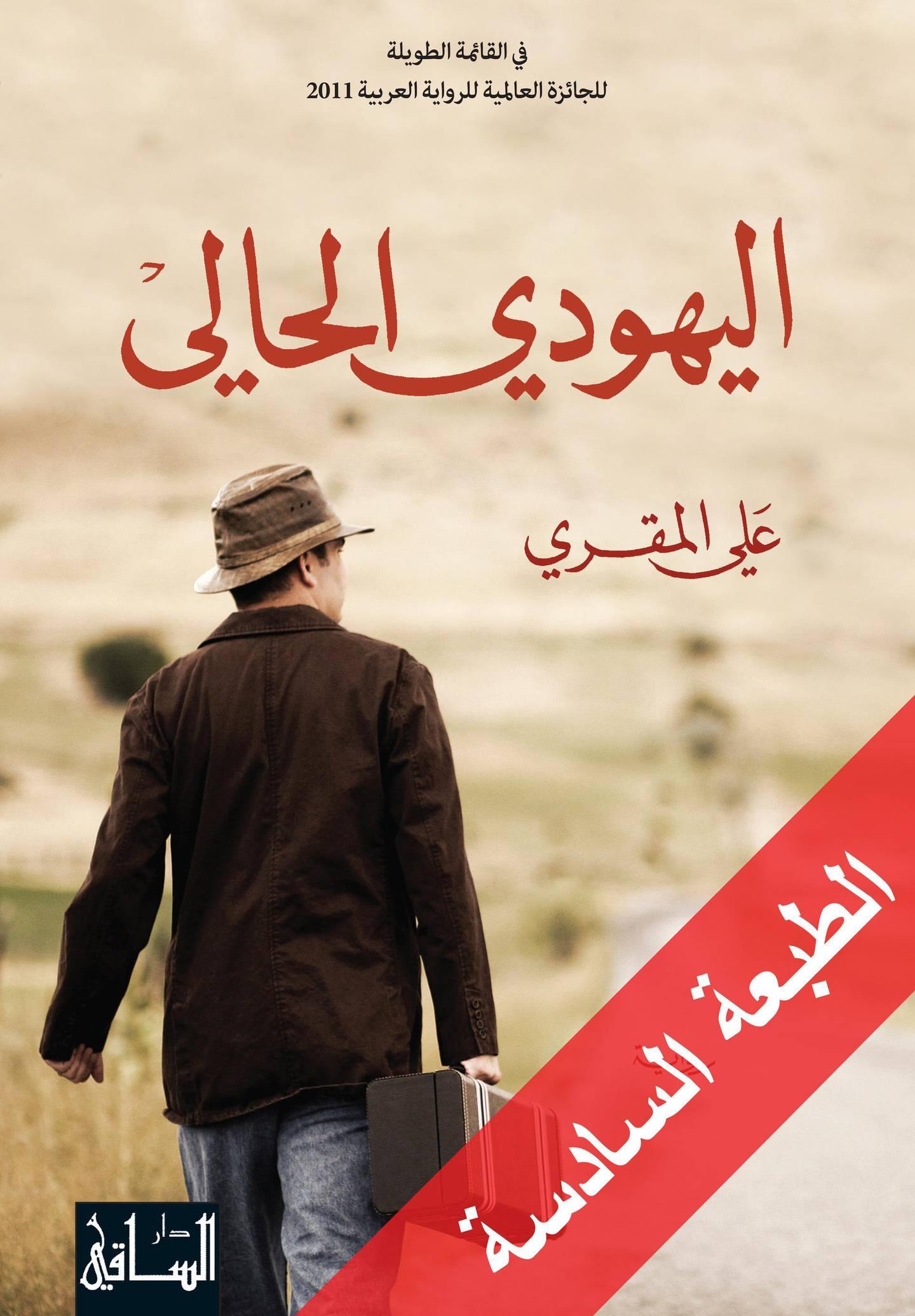 The Current Jew by Ali Al Muqri (2009) Arabic: اليهودي الحالي