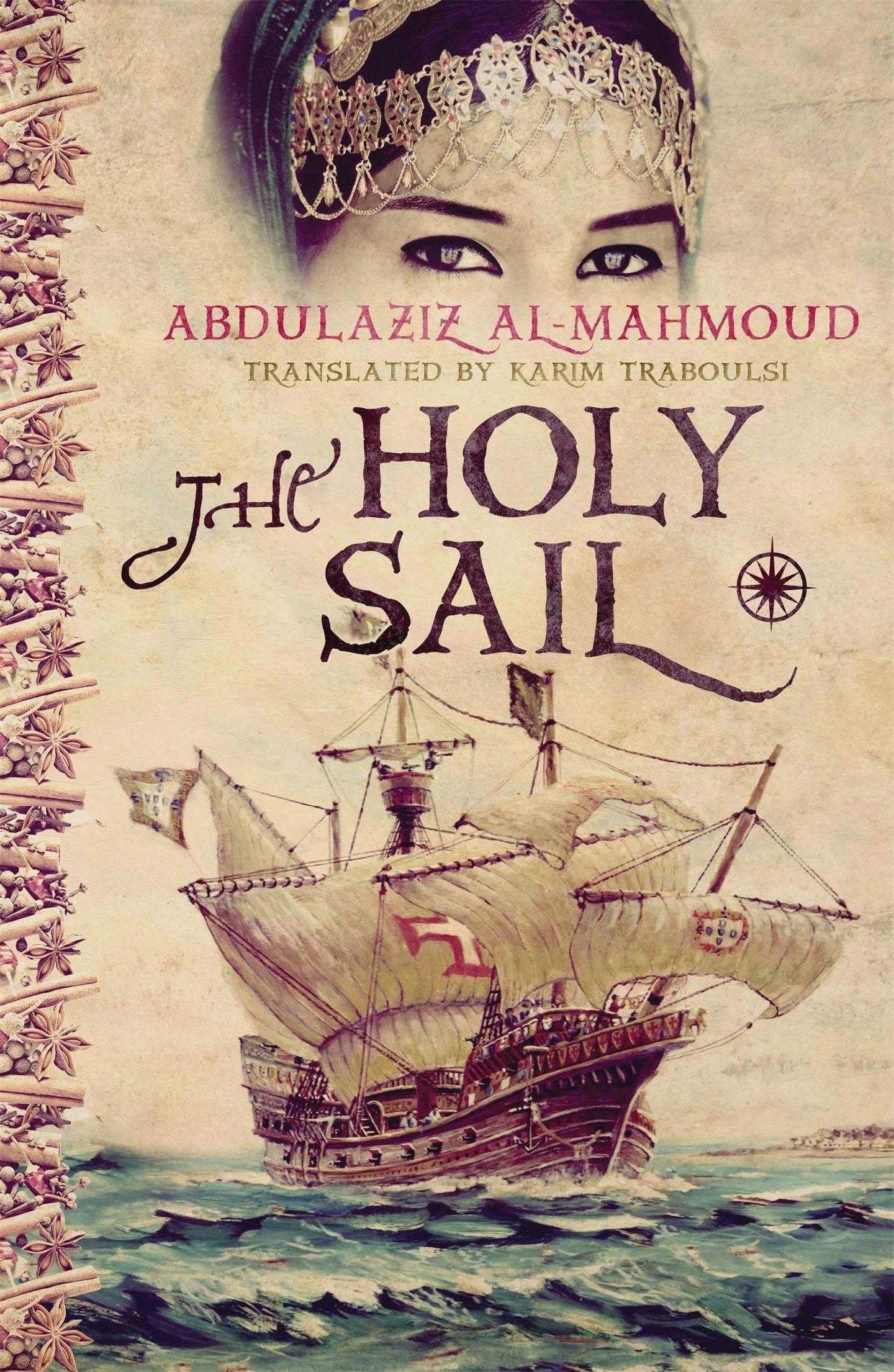 The Holy Sail by Abdulaziz Al Mahmoud (2015)