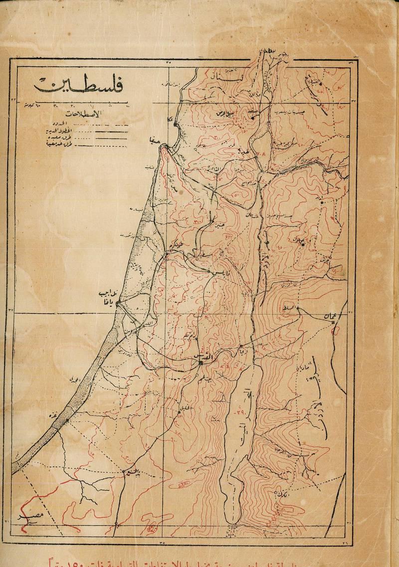 """Palestine"" (Filastin) cited in Antebi and Sabbagh, Jughrafiyyat Filastin wa-al-Bilad al-_Arabiyya, (jaffa, 1946), back cover. Courtesy Zachary Foster"