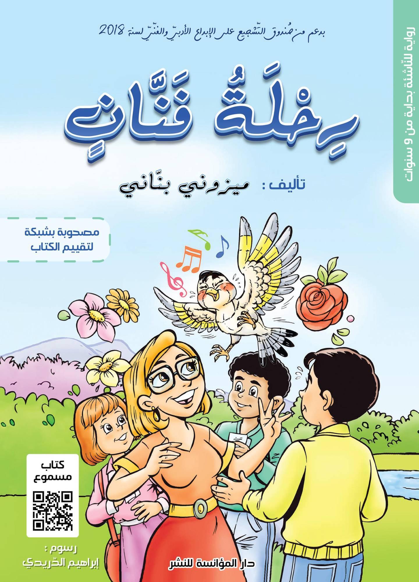 Rehlat Fannan (An Artist's Journey) by Mizouni Bannaniرحلة فنان - ميزوني بنّاني Courtesy Mizouni Bannani