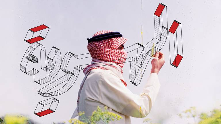 An image that illustrates this article How a new UAE publishing house wants to further critique in the Gulf