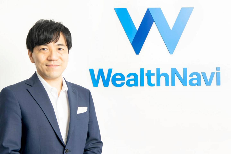 Kazuhisa Shibayama, CEO of WealthNavi. Courtesy WealthNavi